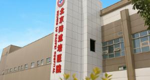 北京陆道培医院