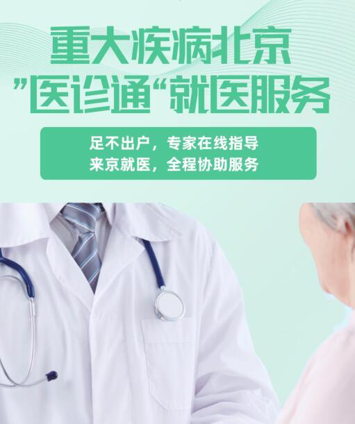 医诊通服务介绍