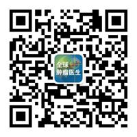 全球肿瘤医生微信2