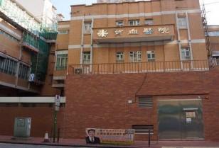 宝血医院(明爱)
