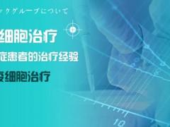 日本癌症细胞免疫治疗的效果和种类