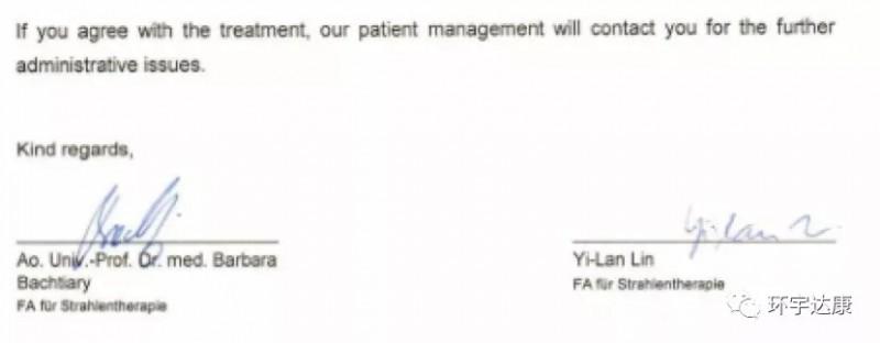 德国质子治疗邀请函