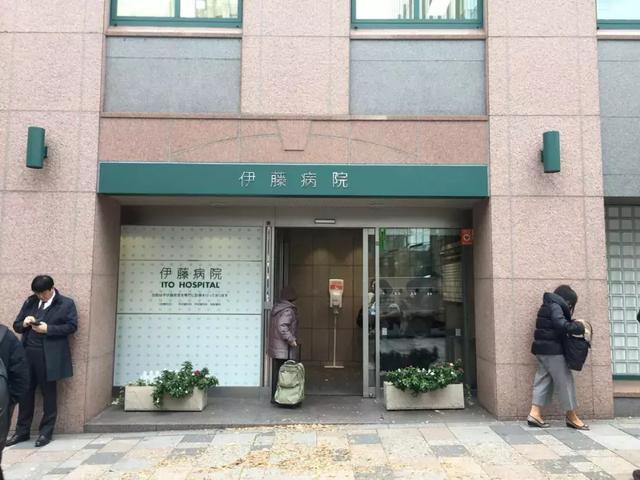 日本伊藤病院