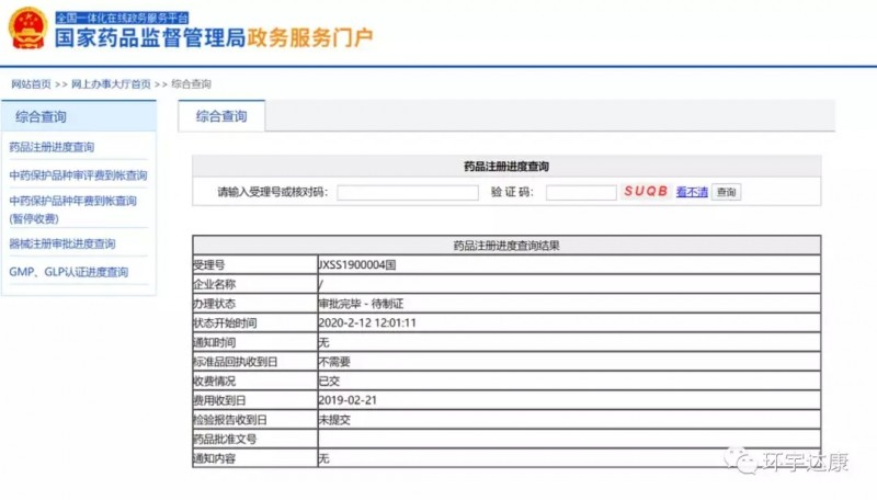 阿替利珠单抗中国获批国家药监局网站信息