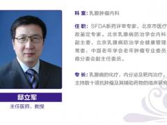 3.11上午9:00|北京大学肿瘤医院乳腺癌专家-邸立军主任一对一线上视频咨询公益活动!