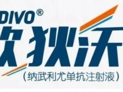 中国首个胃癌免疫治疗,胃癌PD-1治疗药物纳武利尤单抗(O药)正式获批
