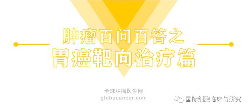 胃癌靶向治疗