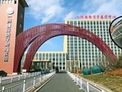 河北一洲国际质子肿瘤中心