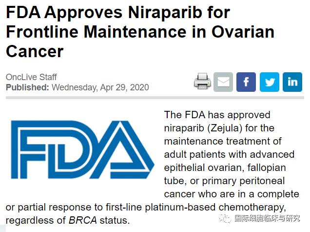 尼拉帕利获得FDA批准