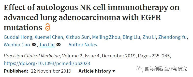NK细胞治疗肺癌的优势