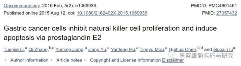 NK细胞治疗胃癌的研究