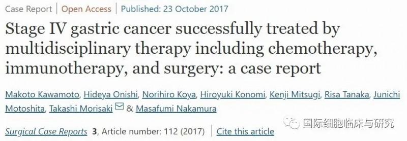 NK细胞治疗胃癌的尝试