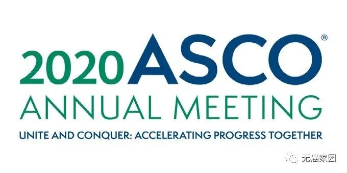 2020年ASCO大会