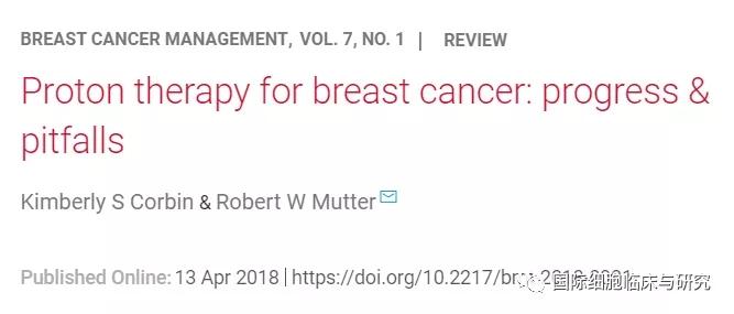 乳腺癌质子治疗降低复发风险