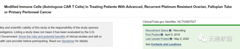 UltraCAR-T细胞疗法PRGN-3005治疗晚期实体瘤的I期临床招募试验