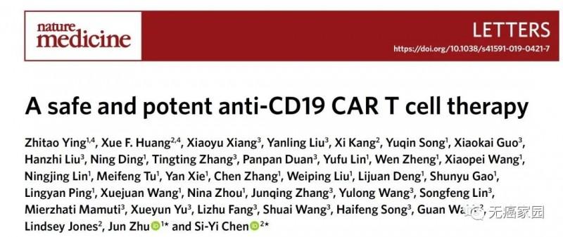 改良CAR-T疗法