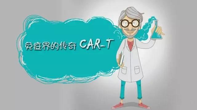 car-t