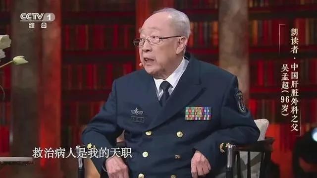 吴孟超院士