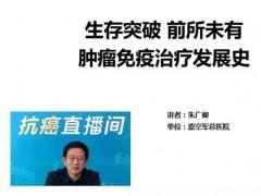 朱广卿教授:免疫治疗谱写肿瘤治疗新乐章,带来前所未有的生存突破!