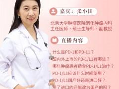 全球肿瘤医生网新闻中心