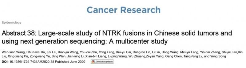 团队NTRK融合真实世界研究2020AACR #38