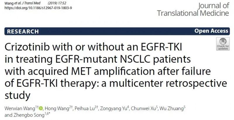 团队MET扩增真实世界研究J Transl Med