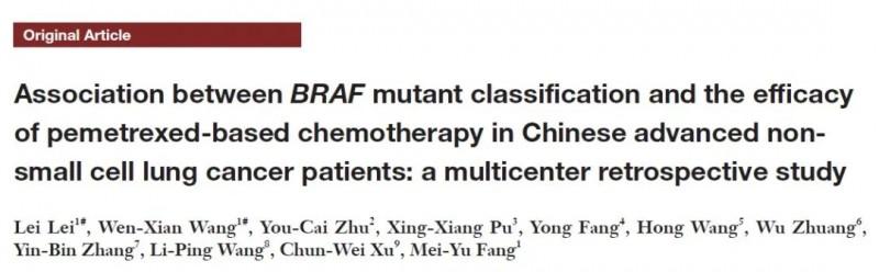 团队BRAF突变真实世界研究Transl Cancer Res