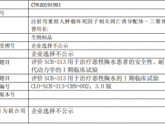 SCB-313临床试验
