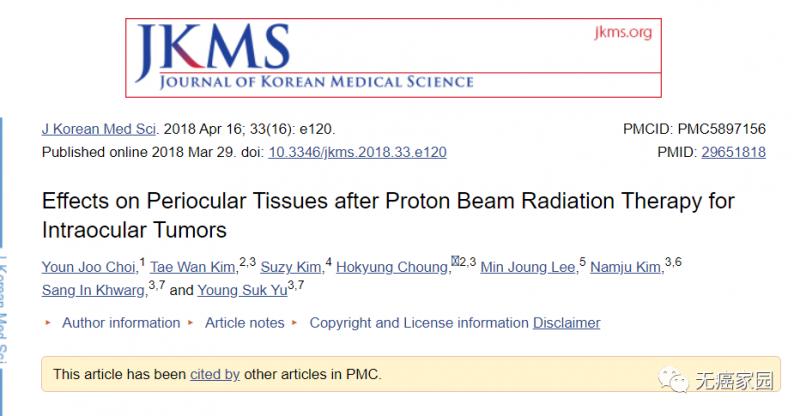 质子治疗辐射剂量低