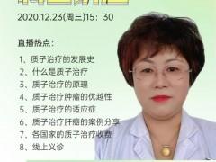 直播预告|肝癌放疗,肝癌质子治疗精准打击肝癌细胞