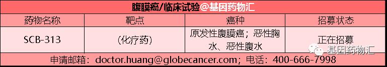 腹膜癌临床试验