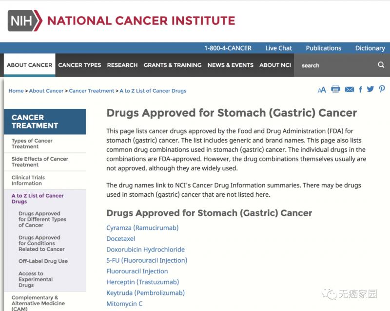 FDA批准用于临床治疗胃癌的靶向、免疫药物