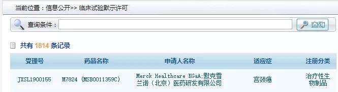 M7824临床试验获批