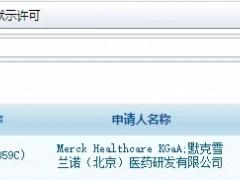宫颈癌临床试验:二代PD-1M7824(Bintrafusp alfa)国内临床试验获批