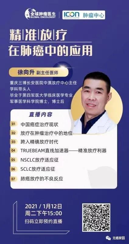 肺癌精准放疗直播预告
