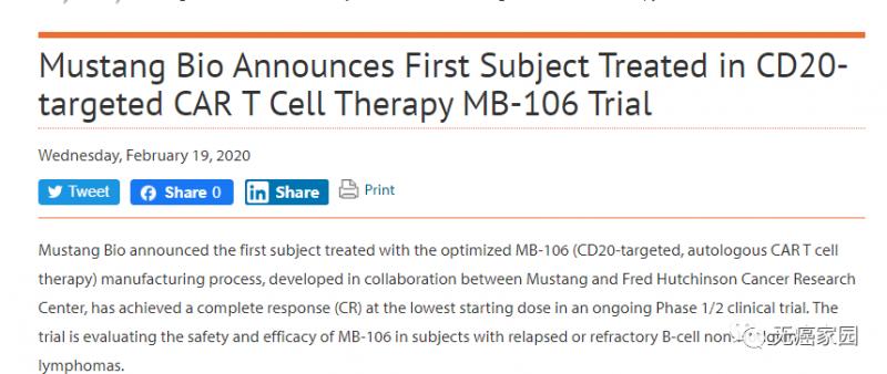 CD20靶点自体CAR-T细胞疗法MB-106治疗首例患者完全缓解