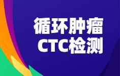 CTC检测——早期发现癌症,肿瘤早期诊断,肿瘤预后判断