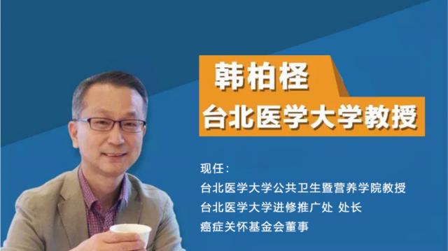 台湾医学大学教授韩柏柽教授谈肿瘤营养怎么吃
