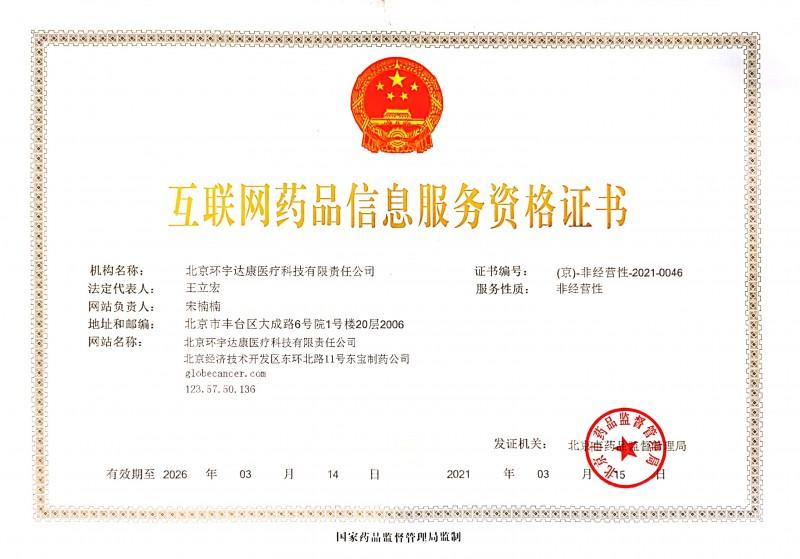 药品信息服务资格证书