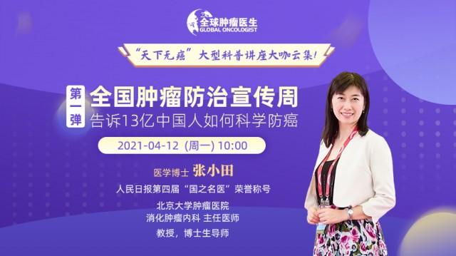 4.12 全国肿瘤防治宣传周第一弹!告诉13亿中国人如何科学防癌