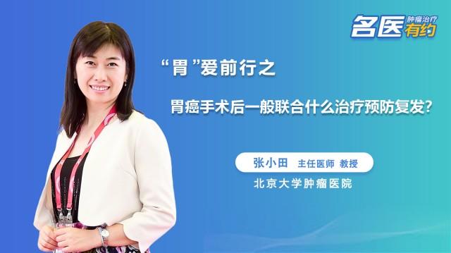 胃癌手术后一般联合什么治疗预防复发?—北京大学肿瘤医院消化内科张小田教授
