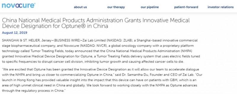 肿瘤电场治疗产品Optune产品信息