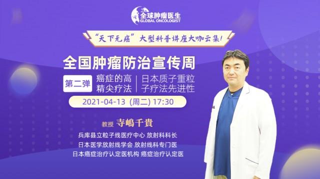 4.13 全国肿瘤防治宣传周第二弹|癌症的高精尖疗法-日本质子重粒子疗法的先进性