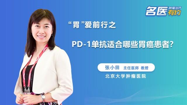 PD1单抗适合哪些胃癌患者?