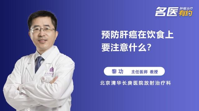 预防肝癌在饮食上要注意什么?