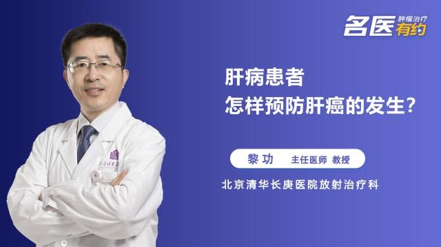 肝病患者怎样预防肝癌的发生?