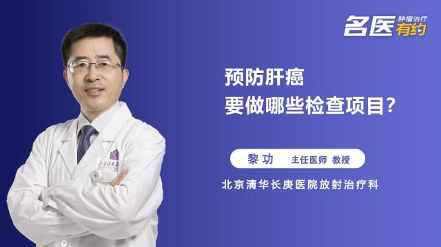 预防肝癌要做哪些检查项目?