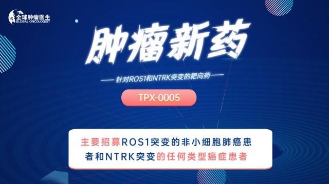 肿瘤新药 | TPX-0005招募ROS1突变的非小细胞肺癌