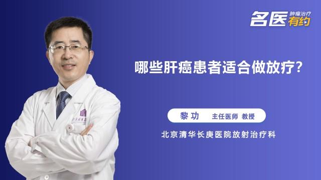 哪些肝癌患者适合做放疗?