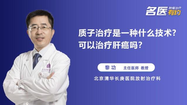 质子治疗是一种什么技术?可以治疗肝癌吗?